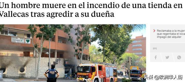 西班牙某华人食品店内发生恶性斗殴和火灾,房东不幸丧生...