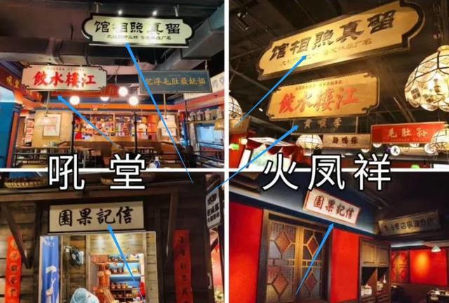 郑凯正式回应火锅店抄袭:如有抄袭,绝不姑息