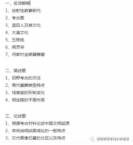 中国考古学通论在线阅读