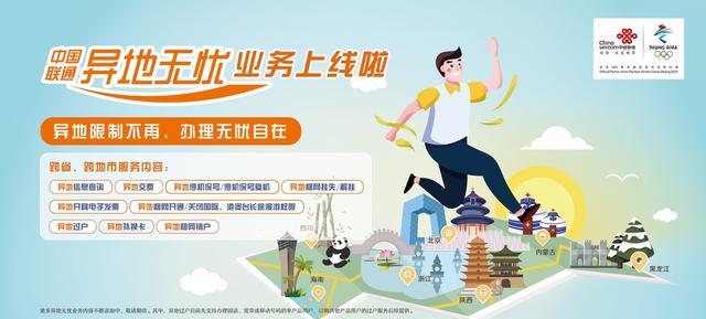 中国联通可办理异地补卡、销户_手机搜狐网