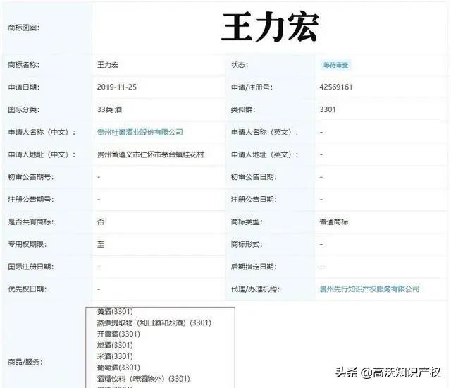 """毛不易、王力宏、赵丽颖商标纷纷被抢注,抢注真能""""一本万利""""?"""