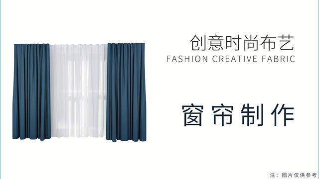 布艺教学丨时尚窗帘在家也能DIY制作,创意又省钱!赶快动手试试