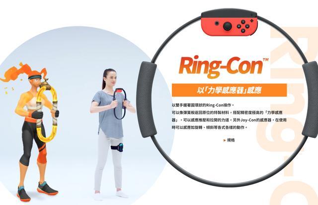 任天堂《健身环大冒险》是怎样的一款游戏? 任天堂 游戏资讯 第25张