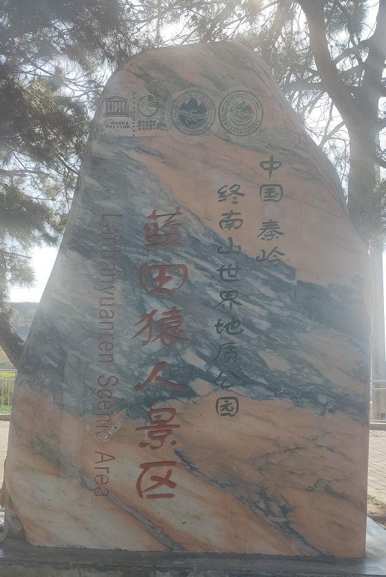 蓝田猿人地图