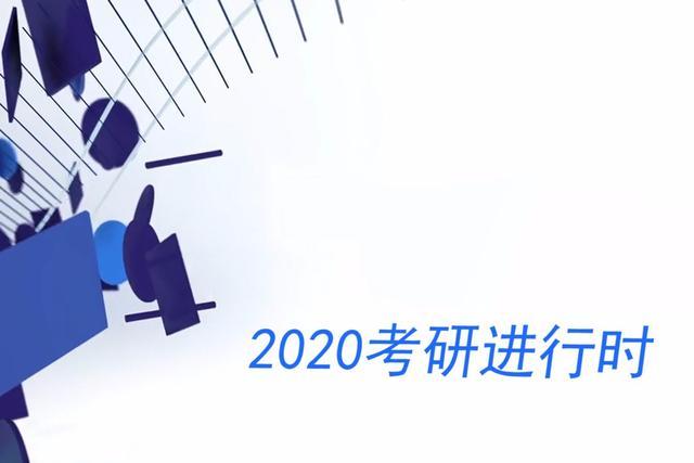 2020考研究竟怎么了,为什么这么难?