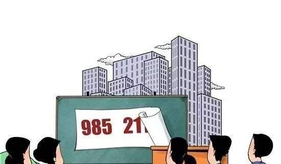 """首批9所""""985工程""""建设的高校,谁将最早被淘汰出局"""