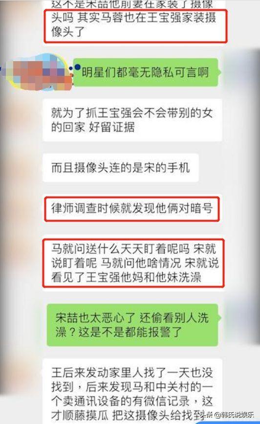 内容太污?马蓉跟宋喆的微信聊天记录,真相是……... -宁波猫的窝