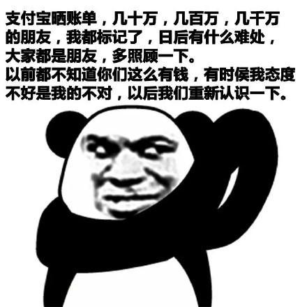 熊猫头吐槽支付宝年度账单的表情包