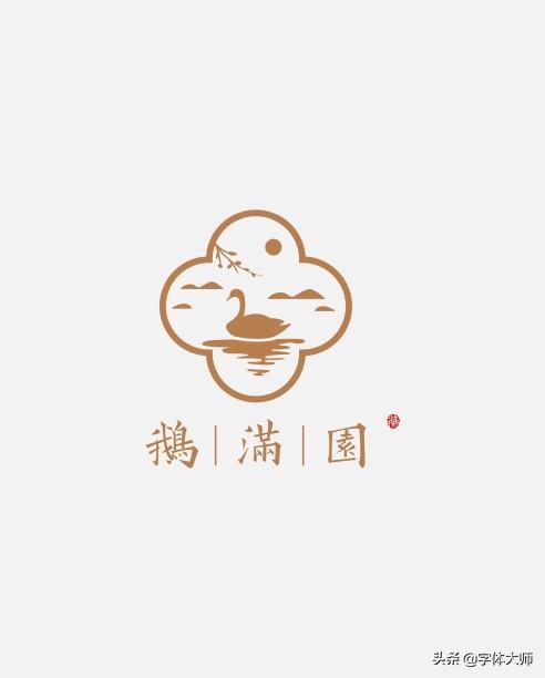 名字设计logo