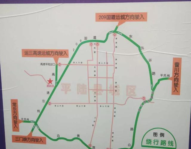 平陆县大气污染防治绿色运输示范区 管控范围通告