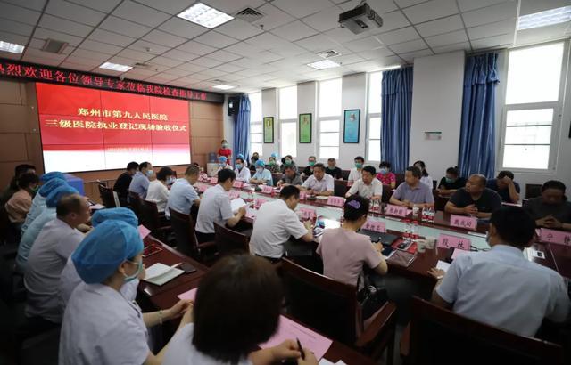 郑州市第九人民医院申请三级医院执业登记现场验收