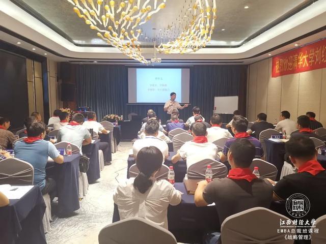 「课程回顾」江西财大EMBA赣州总裁22班开班课程——战略管理