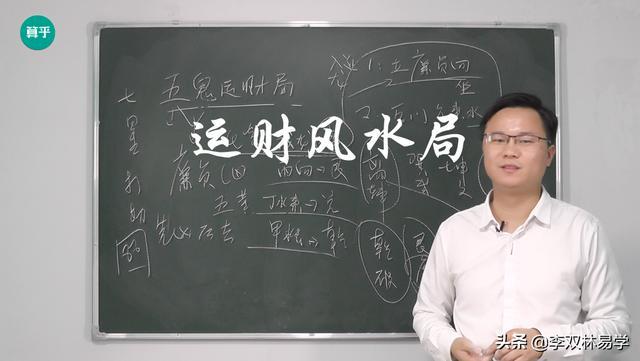 李双林易学全部视频