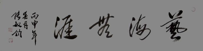 人民艺术家张敏钧--献礼全国两会