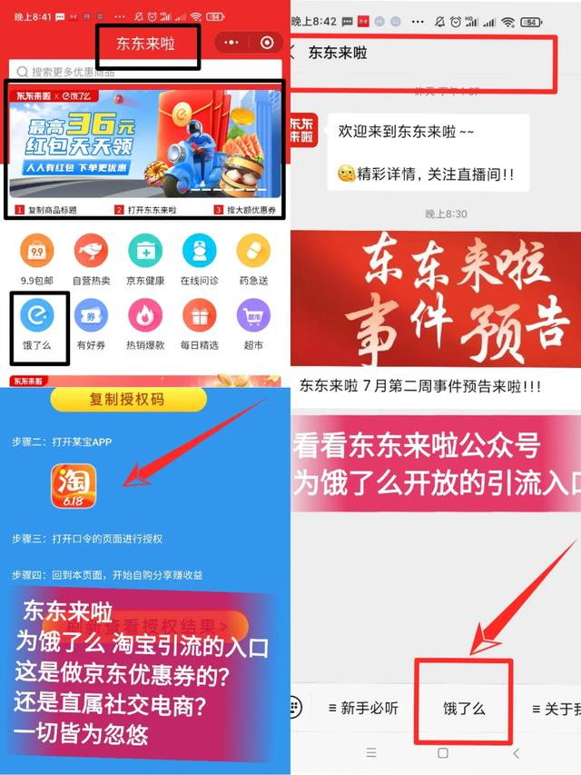 """揭秘""""东东来啦""""伪装京东直属社交电商的骗局"""