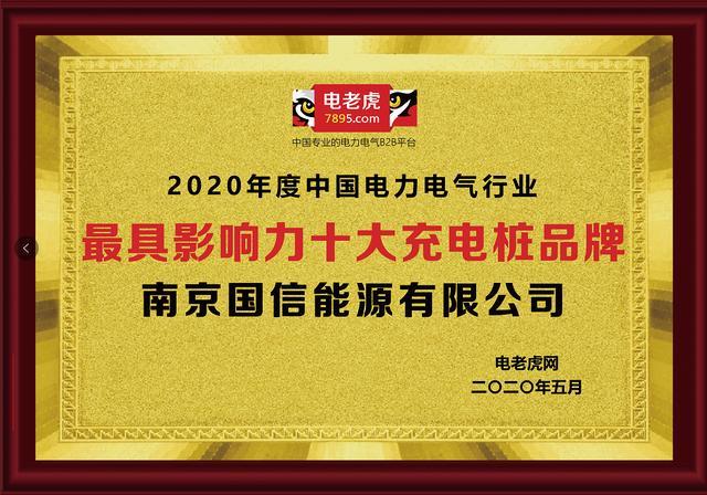 """南京国信能源有限公司荣膺2020年""""最具影响力十大充电桩品牌"""""""
