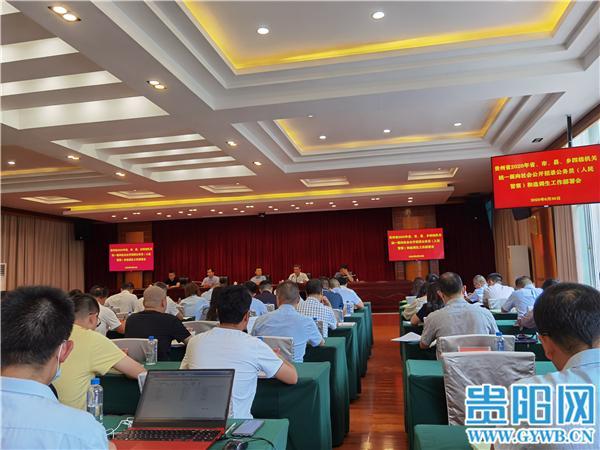 计划招录3479人!贵州省2020年四级联考和公开选调工作全面启动