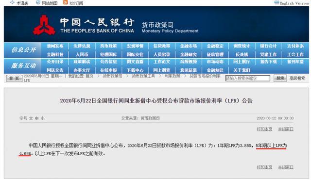 6月最新LPR公布!珠海多家银行房贷利率下调