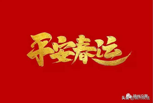 凌海九华山
