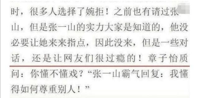 """章子怡批张一山不会演戏,张一山高情商回复,网友""""这就是差距"""""""