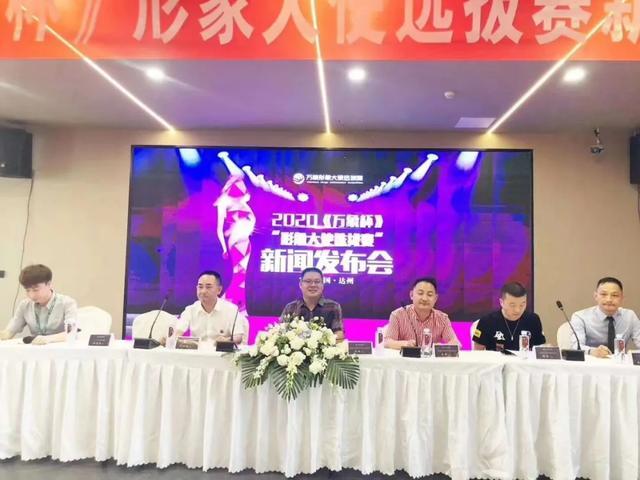 """2020""""万象杯""""形象大使选拔赛新闻发布会取得圆满成功"""