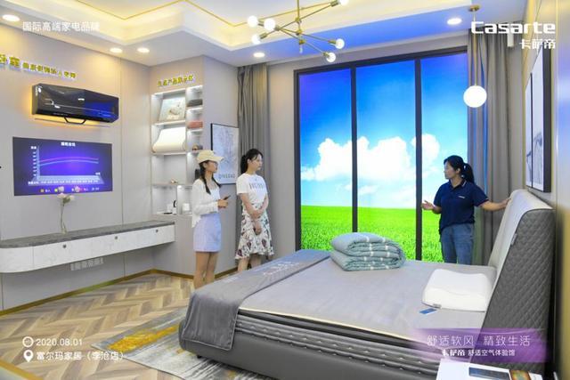 空气也能体验?卡萨帝在青岛建舒适空气体验馆,一天上百市民体验