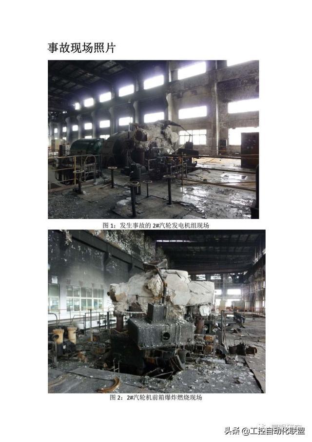 热电厂汽轮机超速事故有多可怕,完整事故报告找到了,火爆头条!