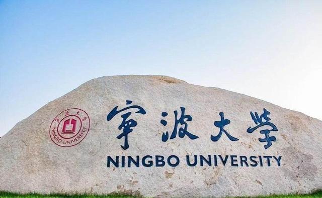 宁波大学撤销双一流了吗