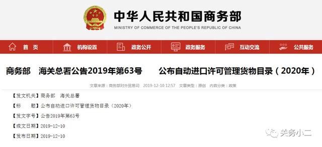 「进口政策」2020年自动进口许可管理货物目录(附申请入口)