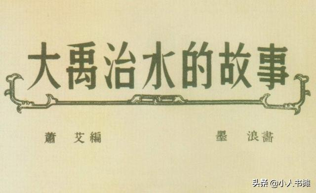 大禹治水的故事-选自《连环画报》1952年8月第二十九期 墨浪 绘