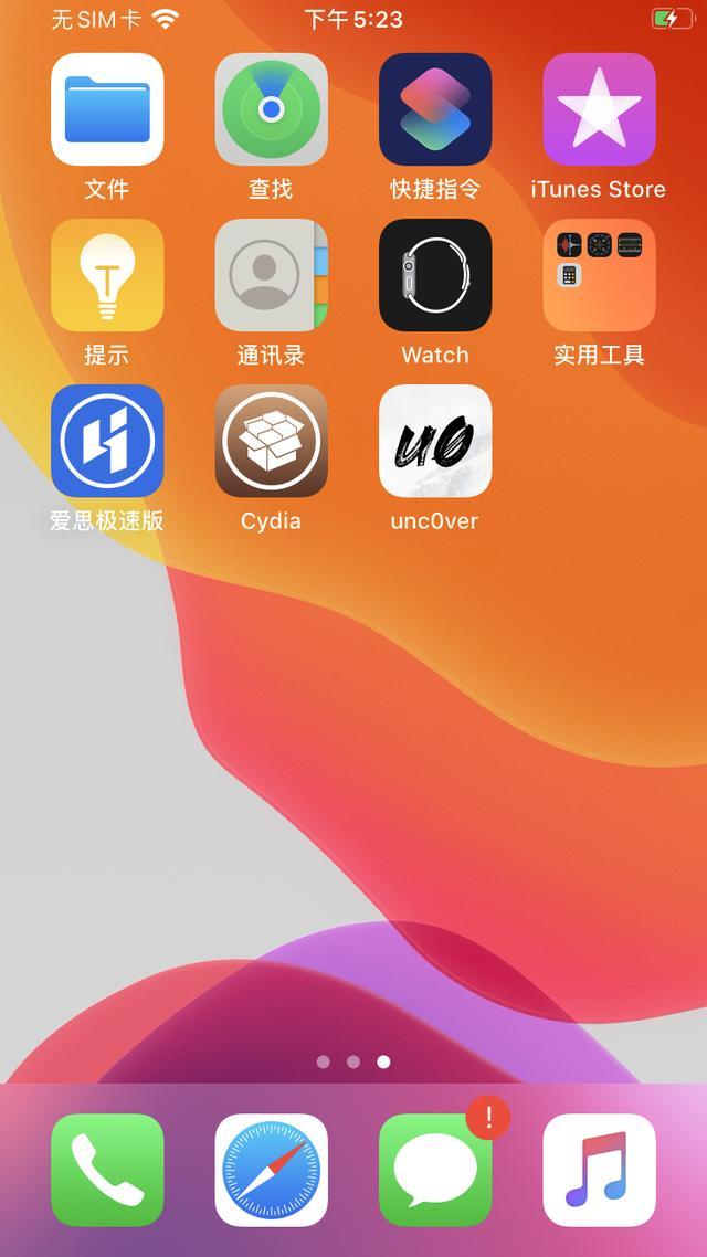 爱思助手支持iOS 11.0至13.5及全系设备越狱,附越狱教程