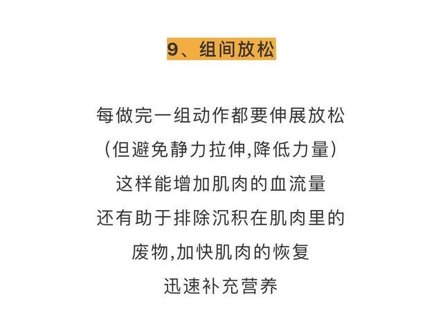 健身圈的13条黄金健身法则,变大稳了