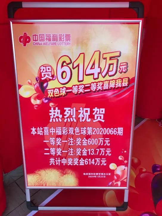梅开二度,汉中彩民守号再揽双色球614万元