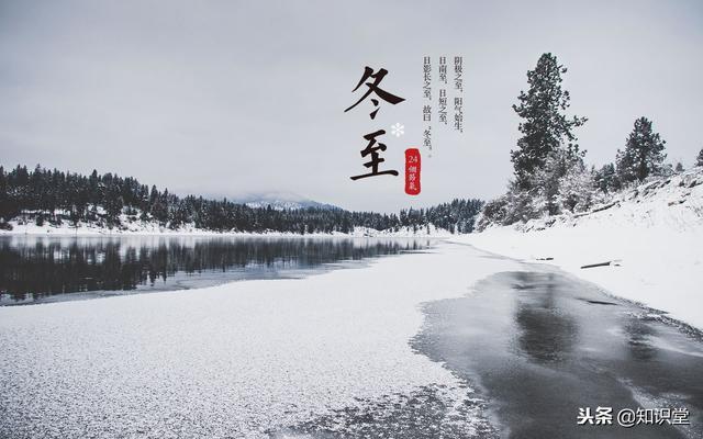 早上好冬至快樂圖片