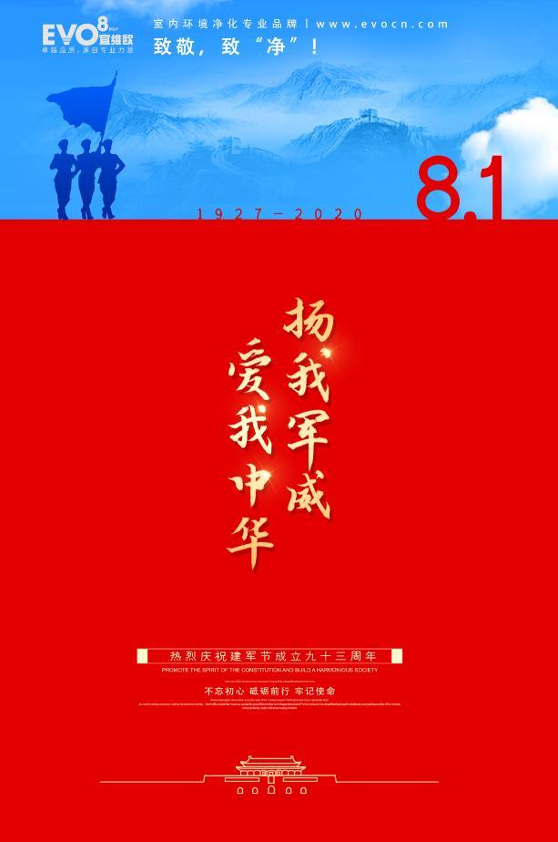 "EVO8ps·宜维欧丨致敬,致""净"""