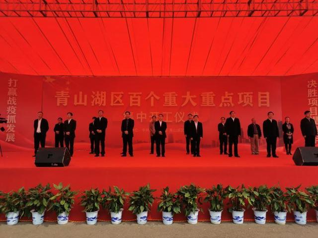 南昌青山湖区:100个重大重点项目集中开工,总投资超210亿元