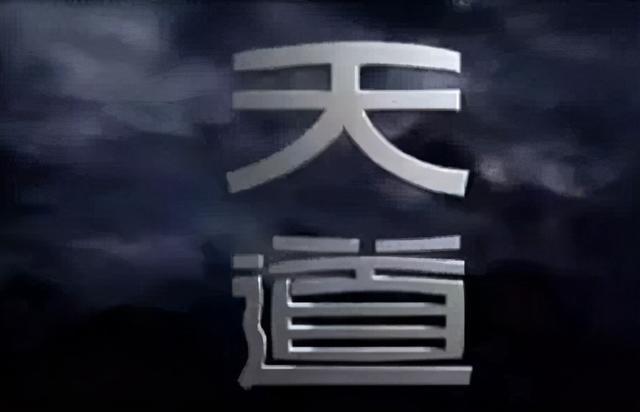 天道完整版本王志文