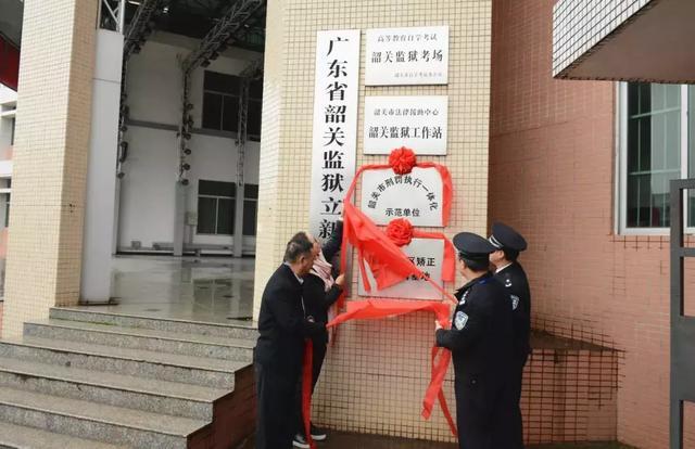 广东省韶关监狱