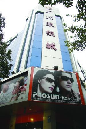 中国三大眼镜批发市场