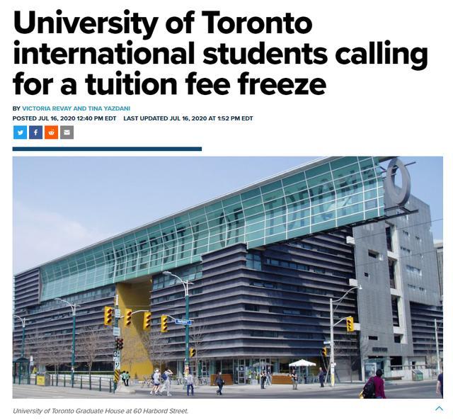 多伦多大学留学生学费平均上涨5.4%!学生请愿停止涨学费