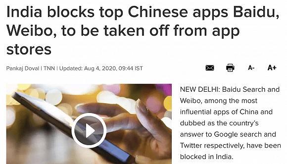 印度再次出手,将下架百度和微博2款APP,知情人:还会下架更多