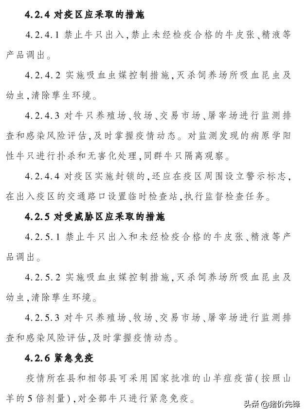 农业农村部印发《牛结节性皮肤病防治技术规范》