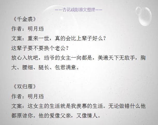 明月珰作品集最新小说,明月珰全部小说,明月珰新书 - 五四中文网