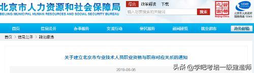 2020年北京一级建造师什么时候报名_考试频道_中华网
