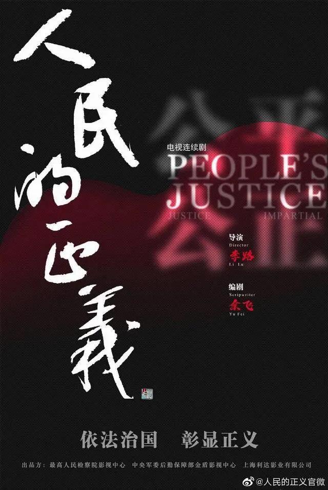 """《人民的正义》强势来袭,正剧和感情融合,观众担心""""水土不服"""""""