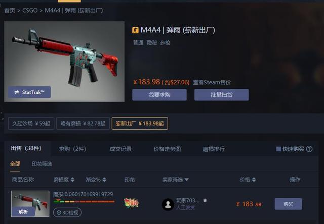 CSGO皮肤推荐——M4A4弹雨