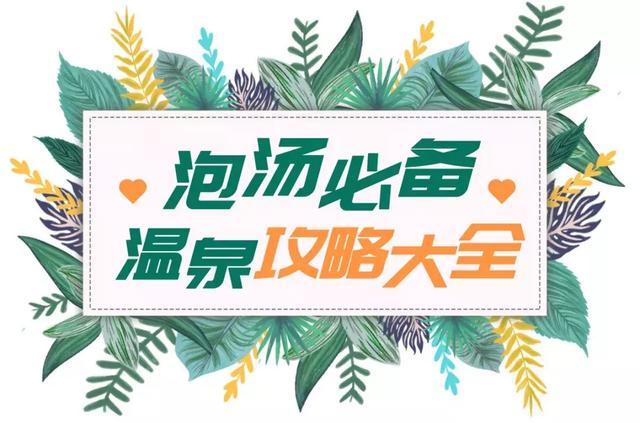 惠州汤泉温泉度假村