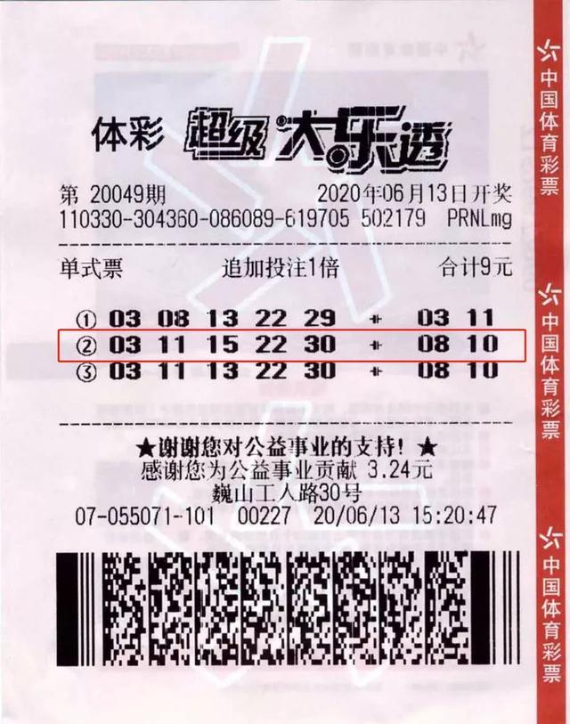 一张彩票十五年 金华彩民终获1618万大奖