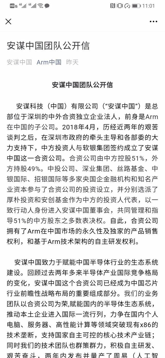 ARM中国陷换帅风波:董事长��力拿公章拒绝下台