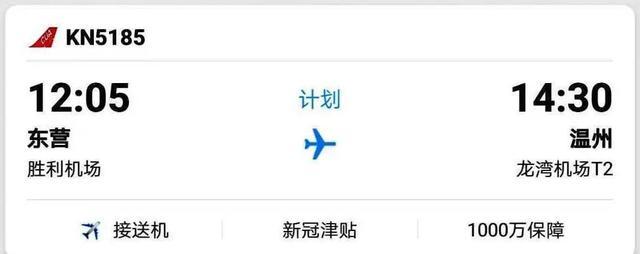 胜利油田:3月28日起,东营机场开通新航班